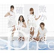 微かな密かな確かなミライ【初回限定生産盤CD+DVD】