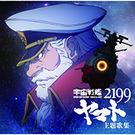 「宇宙戦艦ヤマト2199」主題歌集