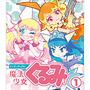 「せいぜいがんばれ!魔法少女くるみ」Blu-ray BOX【特装版】