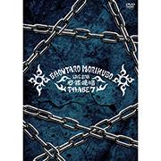 森久保祥太郎 LIVE TOUR 2018 心・裸・晩・唱 ~PHASE7~ DVD