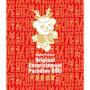 おれパラ Original Entertainment Paradise 2011 ~常・照・継・光~ LIVE Blu-ray 【2枚組】