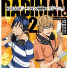 WEBラジオ「~バクマン。放送局~ラジマン。」DJCD vol.2【特典CD同梱】