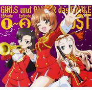 アニメ『ガールズ&パンツァー 最終章』オリジナルサウンドトラック 「GIRLS und PANZER das FINAL...