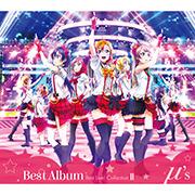 μ's Best Album Best Live! Collection Ⅱ【超豪華限定盤】