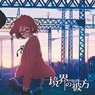 境界の彼方 【アニメ盤】