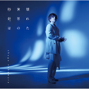 仲村宗悟/4thシングル「壊れた世界の秒針は」【通常盤(CDのみ)】