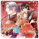 ドラマCD Vol.2 紫都の貴公子
