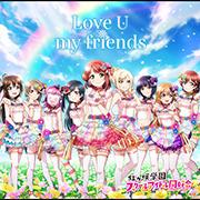 虹ヶ咲学園スクールアイドル同好会 2ndアルバム「Love U my friends」/虹ヶ咲学園スクールアイドル同好会
