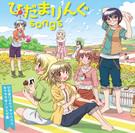 TVアニメ『ひだまりスケッチ×☆☆☆』キャラクターソング集「ひだまりんぐsongs」