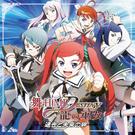龍の巫女 ドラマCD Vol.2