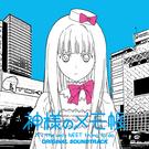TVアニメ『神様のメモ帳』オリジナルサウンドトラック