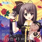 2nd season Vol.3 夢テレビ・群青色メトロポリス