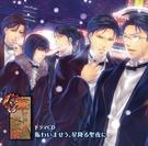 PSP『華ヤカ哉、我ガ一族』 ドラマCD
