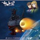 君、ヒトヒラ/CRIMSON RED/宇宙戦艦ヤマト2202