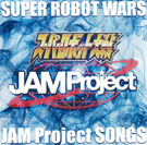 JAM Project 主題歌集