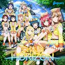 未体験HORIZON【DVD付】