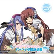 バーベナ学園放送部 ぷちっ!おまとめ盤 Vol.2