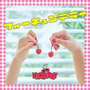 デビューデジタルシングル「フォーチュンテラー」/NACHERRY