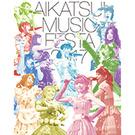 アイカツ!ミュージックフェスタ2017 LIVE Blu-ray アイカツ!盤