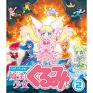 「せいぜいがんばれ!魔法少女くるみ」Blu-ray 2
