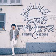 吉野裕行 6thシングル「アドレセンス」【豪華盤】/吉野裕行