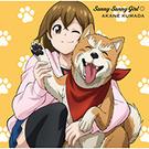 Sunny Sunny Girl◎【アニメ盤】