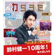 "鈴村健一 LIVE 2019 ""WARAUTA"" LIVE Blu-ray/鈴村健一"