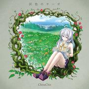 TVアニメ『魔女の旅々』エンディングテーマ 「灰色のサーガ」/ChouCho