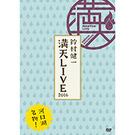 鈴村健一 満天LIVE 2016 DVD