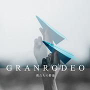 僕たちの群像【通常盤】/GRANRODEO