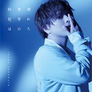 仲村宗悟/4thシングル「壊れた世界の秒針は」【初回限定盤(CD+BD)】