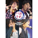 "Original Entertainment Paradise ""おれパラ"" ライブDVD"