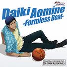 SOLO MINI ALBUM Vol.5 青峰大輝 - Formless Beat -