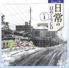 「日常」の日めくりドラマCD その4
