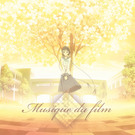 オリジナルサウンドトラック ~追想音楽 Musique du film~