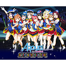 ラブライブ!サンシャイン!! Aqours 2nd LoveLive! HAPPY PARTY TRAIN TOUR Blu-ray Memorial BOX