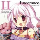 キャラクターソングCD Vol.2 ロコモコ
