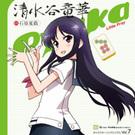 キャラクターソング vol.7 清水谷竜華(CV.石原夏織)