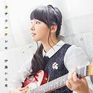 カサナルケシキ【通常盤】