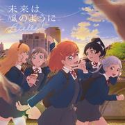 TVアニメ『ラブライブ!スーパースター!!』ED主題歌「未来は風のように」/Liella!