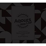 ラブライブ!サンシャイン!! Aqours CLUB CD SET 2020 BLACK EDITION【初回限定生産】