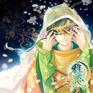 金桜の契り/月下の調べ