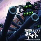 宇宙戦艦ヤマト2199 オリジナル・サウンドトラック Part.2