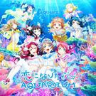恋になりたいAQUARIUM【DVD付盤】