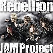 Rebellion~反逆の戦士達~