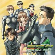 ドラマCD Vol.4 緑の章