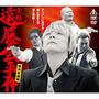 実録 遠藤会事件 横浜死闘編(DVD)