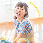ココロハヤル【アニメ盤】(CD only)/熊田茜音