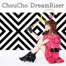 DreamRiser【初回限定盤】