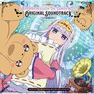TVアニメ『魔王城でおやすみ』オリジナルサウンドトラック